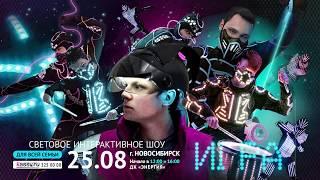 Цифровое шоу ИГРА - 25 августа 2019 Новосибирск