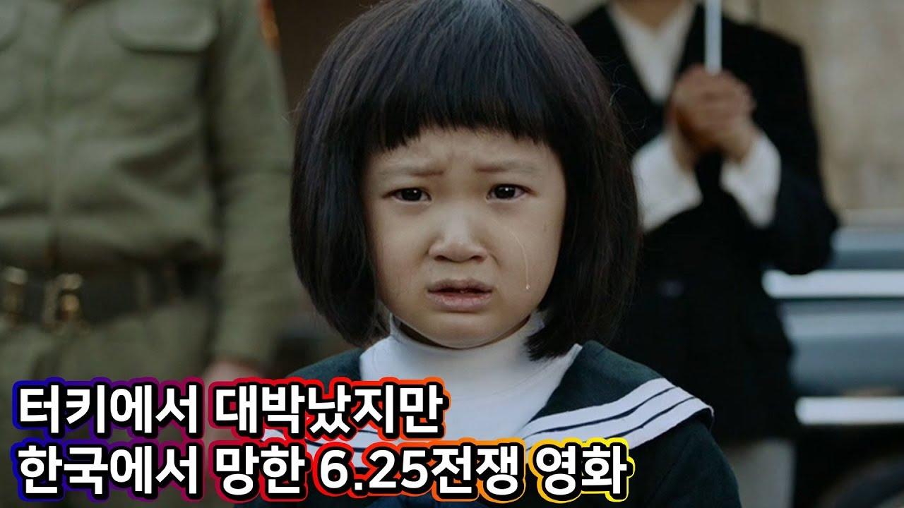 영화리뷰] 터키에서 대박났지만 한국에서 망한 6.25전쟁 영화 (결말포함)