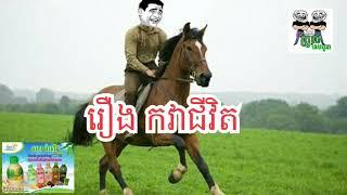 Khmer funny រឿង កវាជីវិត By The Troll Cambodia