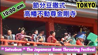 "節分豆撒式 ~ 高幡不動尊金剛寺 "" Setsubun "" The Japanese Bean Throwi..."