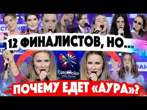 Евровидение 2020 / Беларусь: 12 финалистов отбора, но поедет «AURA»? Эксперт - Виталий Карпанов