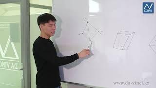 10 класс, 27 урок, Понятие многогранника