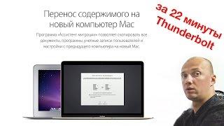 как перенести все программы и настройки Macbook pro Mac OS ? Ассистент миграции кабель Thunderbolt