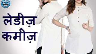 Ladies Kameez / Kurta with Collar (लेडीज  कमीज ) | Cutting & Stitching | BST