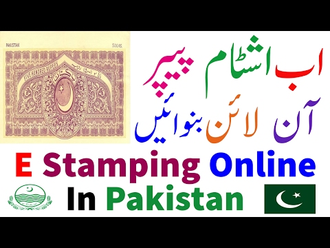 How to apply online for stamp paper in pakistan/ E-stamping punjab