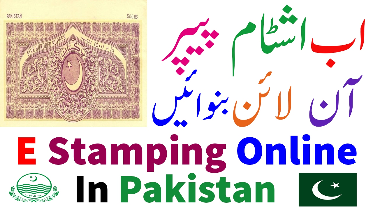 How To Apply Online For Stamp Paper In Pakistan E Stamping Punjab