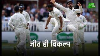 टीम इंडिया के लिए नॉटिंघम टेस्ट 'करो या मरो' की लड़ाई | Sports Tak