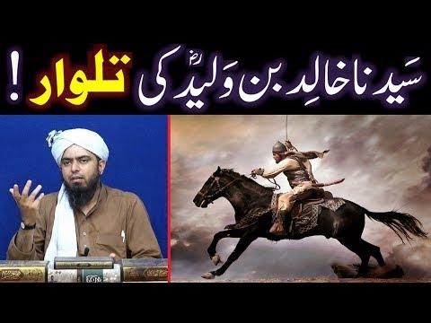 Sayyidina Khalid Ibne Waleed R.a Is SaifULLAH & The HERO Of MUSLIMS ! (Engineer Muhammad Ali Mirza)