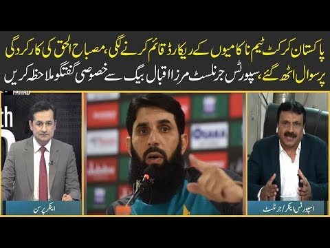 Exclusive talk with sports journalist Mirza Iqbal Baig