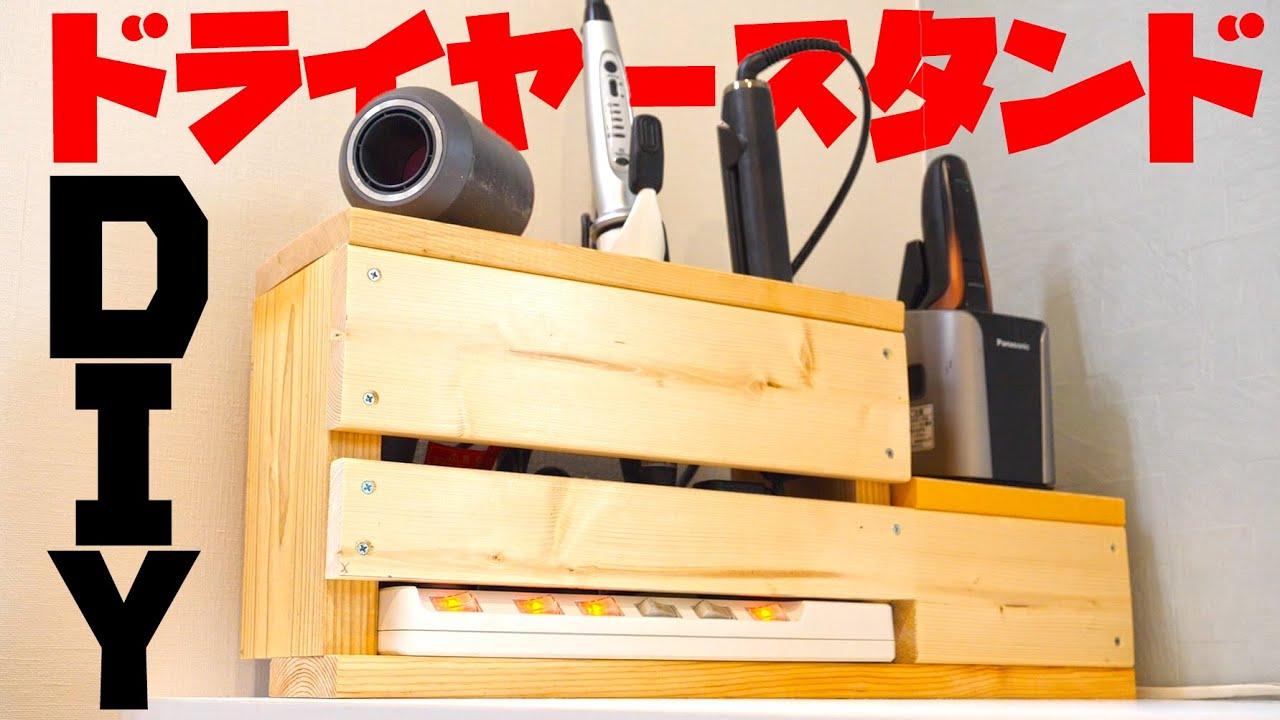 【DIY】収納性が高いドライヤースタンド作ったった