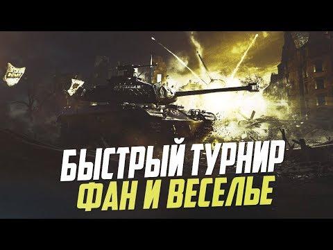 Турнир Бронзовая Серия вместе с командой Streamers ¦ Wot Blitz