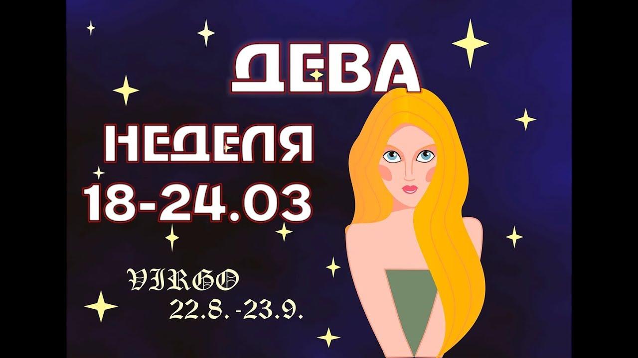 ДЕВА прогноз на НЕДЕЛЮ 18-24 МАРТА таро гороскоп