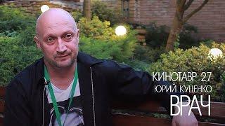 Кинотавр 27 | Юрий Куценко о фильме «Врач»