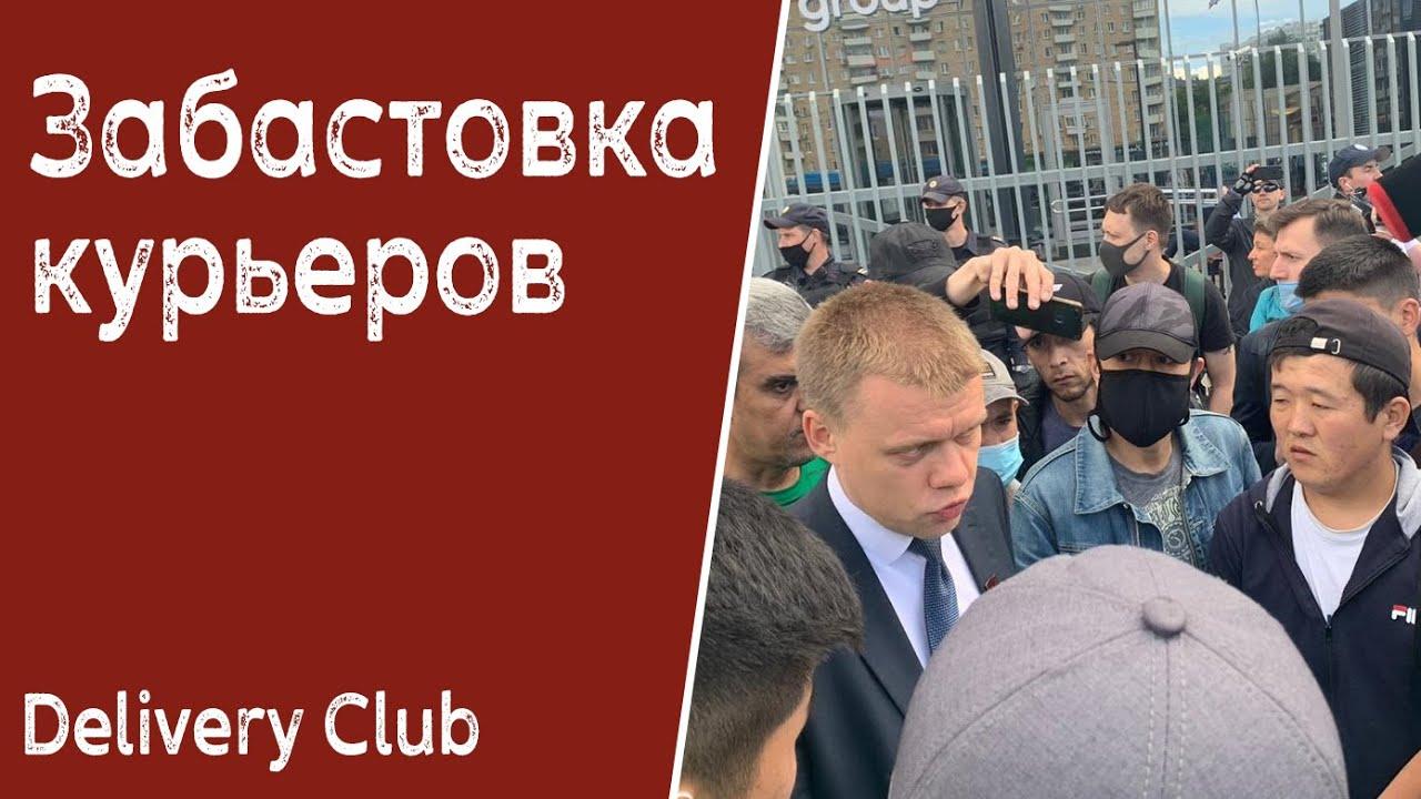 ЗАБАСТОВКА Курьеров Delivery Club  У офиса Mail ru Group