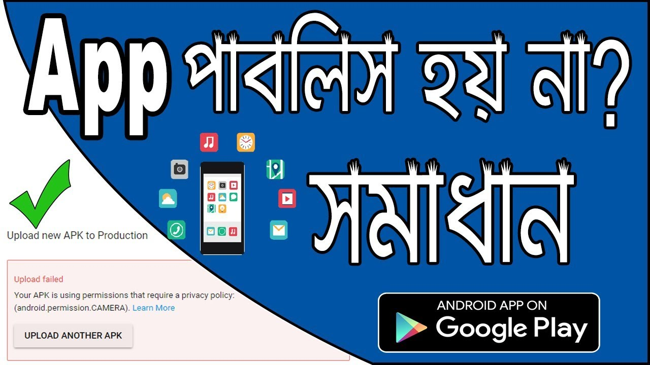 Play Console App uploading apk error & Publish Privacy Policy Error? Ho to  Fix it in Bangla