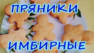 Пряники имбирные,рецепт без яиц и сахара