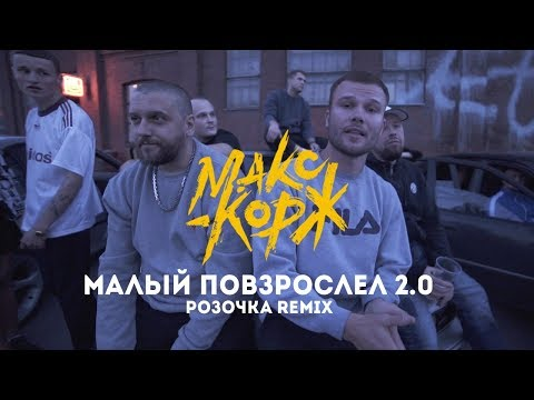Макс Корж — Малый повзрослел 2.0 (Розочка remix)