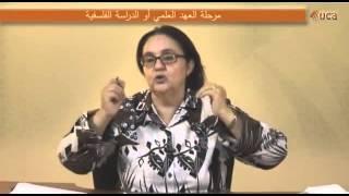 المحاضرة 2 : القانون الجنائي العام - تطور مؤسسات القانون الجنائي