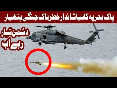 Pak Navy successfully launches Anti-Ship missile from Air to Sea - Headlines - 3 PM - 23 Sep 2017
