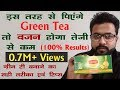 Lipton Green Tea for Weight Loss Review || ग्रीन टी Peene Ke Fayde || How to use ग्रीन टी