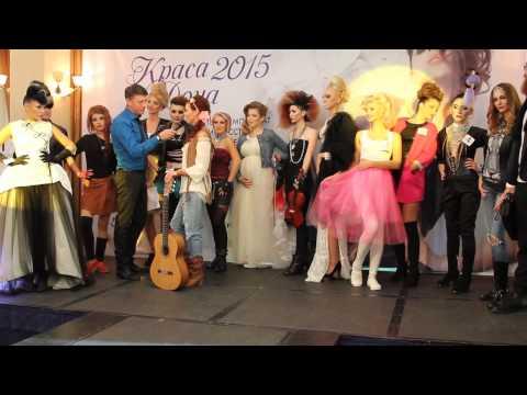 Краса Дона 2015 конкурс парикмахеров и их моделей