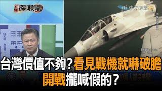 《新聞深喉嚨》精彩片段 台灣價值純度不夠 看見戰機就嚇破膽 開戰攏喊假的