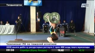 В Талдыкоргане стартовал чемпионат РК по тяжелой атлетике