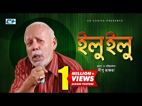 I L U I L U | ATM Samuzzaman | Chitrolekha Goho | Arfan Ahmed | Dipu Hazra| Bangla Comedy Natok
