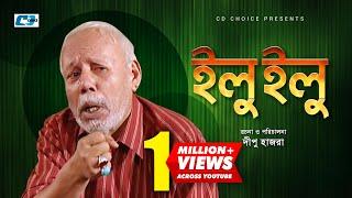 Video I L U I L U | ATM Samuzzaman | Chitrolekha Goho | Arfan Ahmed | Dipu Hazra  | Bangla Comedy Natok download MP3, 3GP, MP4, WEBM, AVI, FLV Agustus 2018