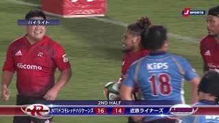 17-18 第5節 NTTドコモレッドハリケーンズ vs. 近鉄ライナーズ