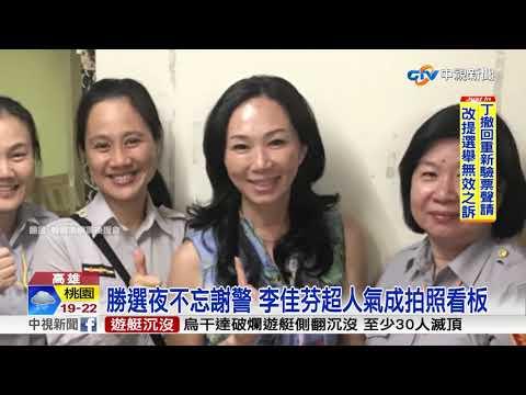 韓國瑜勝選之夜她在這! 李佳芬握手謝員警│中視新聞20181126