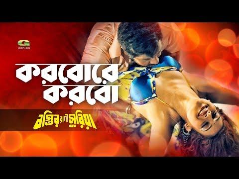 Korbo Re Korbo | করবো রে করবো | ft Mehdi & Jhumka | by Komol, Anima D Costa | Bostir Rani Suriya thumbnail
