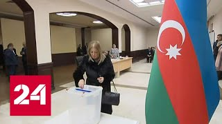 В Азербайджане проходят внеочередные выборы в парламент - Россия 24