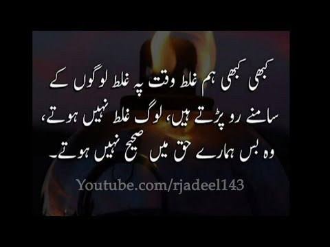 Best urdu life changing quotations|Quotations about life|Life changing Quote|Adeel Hassan|Urdu Quote