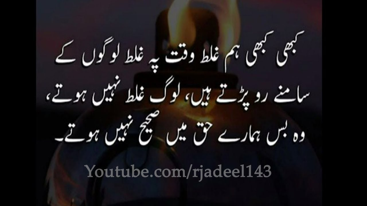 Best Urdu Life Changing Quotationsquotations About Lifelife