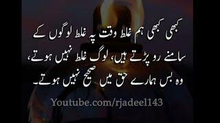 Best urdu life changing quotations Quotations about life Life changing Quote Adeel Hassan Urdu Quote