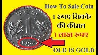 जानिए कैसे बना देगा यह एक सिक्का लखपति  || Old Is Gold