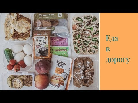 ПОЛЕЗНАЯ еда в дорогу | Что приготовить В ДОРОГУ?