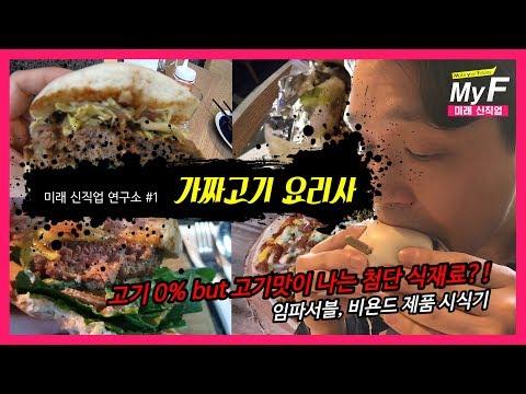 #1 미래 신직업 연구소 / 가짜고기 요리사 (임파서블 버거, 비욘드 미트 리얼 시식기)