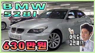 중고차 추천 BMW 528i 630만원 중고차 판매중 …