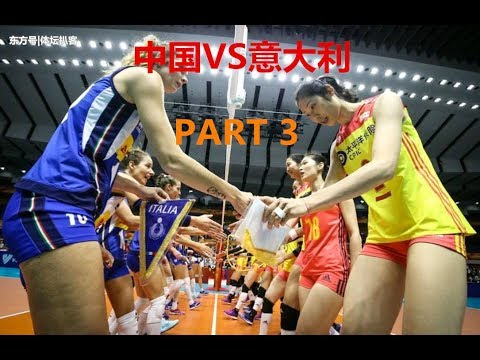 VS 2019part 3 China VS Italy ~the women's Volleyball Nations League 2019