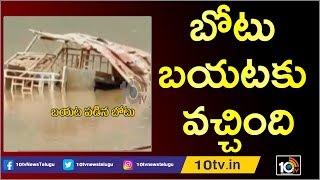 బోటు బయటకు వచ్చింది | Dharmadi Team Successfully Completed Royal Vasista Boat Operation  News