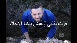 Ammar Al Deek - Ghamid 3inayk [ Lyrical Video ] | عمار الديك - غمض عينيك