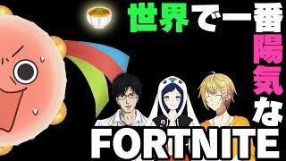 [LIVE] 【 フォートナイト 】 世界で一番陽気なFORTNITE 【 ゲーム実況 】