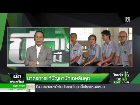 ย้อนหลัง ขีดเส้นใต้เมืองไทย : มาตรการแก้ปัญหานักโทษล้นคุก | 09-02-60 | ชัดข่าวเที่ยง