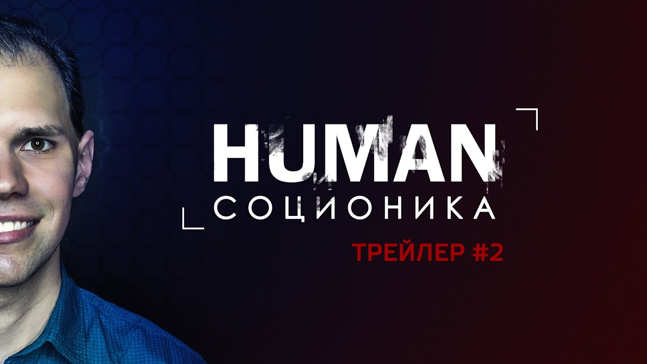 Human | Соционика. Трейлер 2. Cоционика Стихий