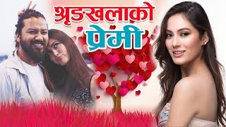 श्रृंखला खतिवडाको प्रेमी सार्वजानिक ? सिसन बानियाको प्रेममा श्रृंखला | Shrinkhala Khatiwada |AaHA TV