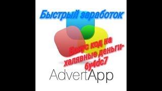 С Anything App заработать может каждый!