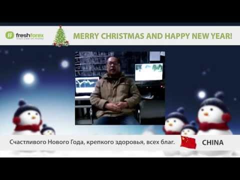 Как поздравляет трейдеров брокер «FreshForex»? Видео с самым оригинальным новогодним поздравлением!