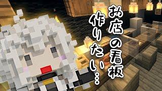 【マイクラ】麺屋ぼたんの看板作り【獅白ぼたん/ホロライブ】